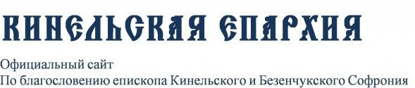 Кинельская епархия